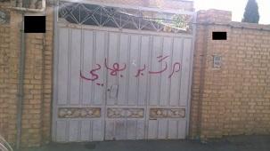 Un exemple de graffiti sur la porte d'une résidence à Yazd, en Iran. Le texte dit : «Mort au bahá'í ». (Photo de courtoisie de Human Rights Activists News Agency (Agence de presse des militants des droits de l'homme)