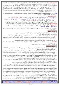 La page 4 du guide de l'entrée à l'université nationale de l'Iran comprend les critères suivants : « Croyance en l'islam ou en l'une des religions spécifiées dans la Constitution », qui sont limitées au judaïsme, le christianisme, le zoroastrisme. Les candidats sont également tenus d'indiquer qu'ils n'agissent pas avec « l'hostilité » envers la République islamique d'Iran et qu'ils ne se livrent pas à un « comportement immoral ». Prises toutes ensemble, ces dispositions peuvent être utilisées pour exclure un large éventail de candidats, y compris les baha'is.
