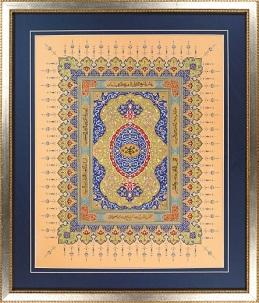 Une calligraphie enluminée par l'ayatollah Abdol-Hamid Masoum-Tehrani, contenant les mots de Bahá'u'lláh.