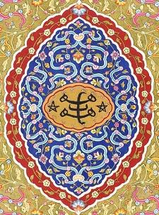 La pièce centrale d'une œuvre calligraphiée par l'ayatollah Abdol-Hamid Masoumi-Tehrani montrant un symbole connu des bahá'ís comme « Le Plus Grand Nom ».