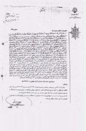 Mémorandum confidentiel de 2006 officiellement la politique iranienne visant à exclure les étudiants bahá'ís d'Iran