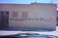Slogan sur un bâtiment à Abadeh :