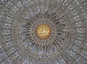 Le dôme, vu de l'intérieur, de la maison d'Adoration de Wilmette dans l'Illinois aux Etats-Unis.