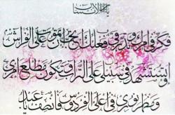 Une œuvre calligraphique de l'ayatollah Abdol-Hamid Masoumi-Tehrani, contenant les paroles de Bahá'u'lláh.