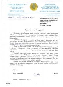 Le vice-ministre des Affaires religieuses et de la société civile du Kazakhstan, Berik Aryn, a adressé une lettre à la communauté bahá'íe en l'honneur de Bahá'u'lláh à l'occasion du bicentenaire de sa naissance.