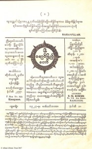 Page de « The Dawn », volume 1, publiée en 1923 en birman, anglais et persan.