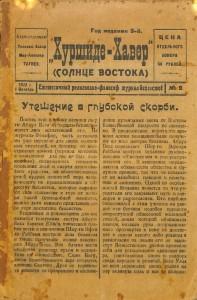 En 1917, à Achgabat (Turkménistan), où fut inaugurée la première maison d'adoration bahá'íe au monde, les bahá'ís fondèrent « Khurshid-i khavar », un magazine d'information dont le nom signifie « Soleil de l'Orient ».