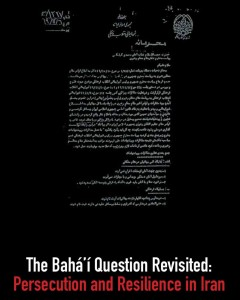 « The Baha'i Question Revisited: Persecution and Resilience in Iran », un rapport publié en octobre 2016, décrit la persécution systématique des bahá'ís par le gouvernement iranien.
